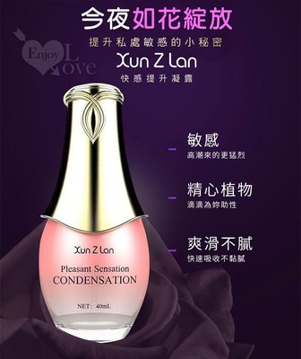 緣來是你*女性外用凝露 40ml*Xun Z Lan ‧ Pleasant Sensation