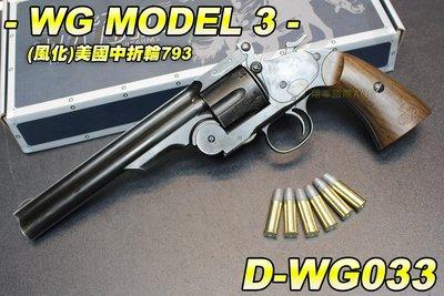 【翔準軍品AOG】WG MODEL 3(風化) 美國中折輪793 左輪 史密斯威森3型 Major 3 D-WG033