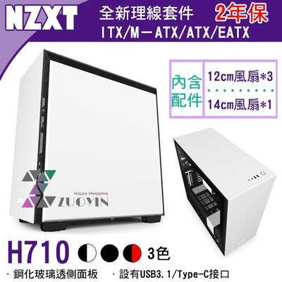 [佐印興業] 恩傑 原廠經銷 NZXT H710 機箱 主機殼 EATX M-ATX 水冷機箱 電腦組裝機殼 實體店面