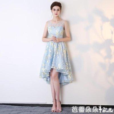 伴娘服2018新款時尚韓版圓領小禮服前短後長顯瘦藍色宴會晚禮服女 【樂購大賣家】