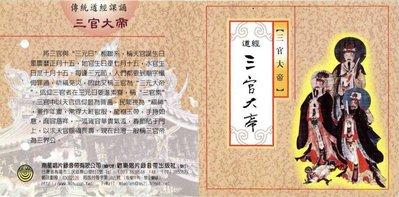 妙蓮華 CG-5611 傳統道教課誦-三官大帝 CD