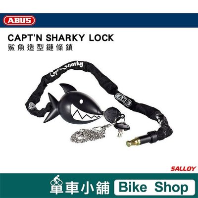 ABUS德國CAPT'N SHARKY LOCK 鯊魚造型鏈條鎖 附贈2把鑰匙 堅固不易斷! 安全兼具造型