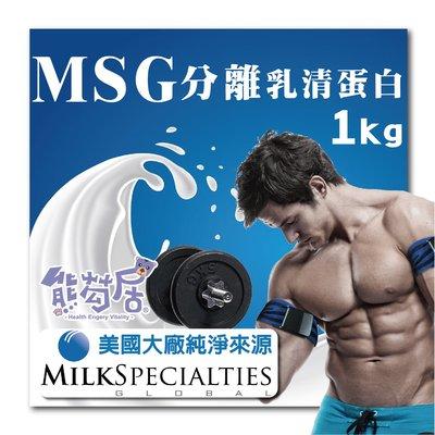 """熊芶居""""MSG分離乳清蛋白-(1KG)""""-幾乎無乳糖-高蛋白-重訓可搭-BCAA/肌酸/肉鹼/酪蛋白/卡尼丁/麥芽糊精"""