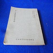 藍色小館B1-------戶口查察參考資料{早期資料}