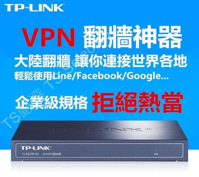 企業級 TP-LINK 高連線數 高穩定度 頻寬 管理器 IP 分享器 網路 芳鄰 VPN 寬頻 路由器 高速 分配器