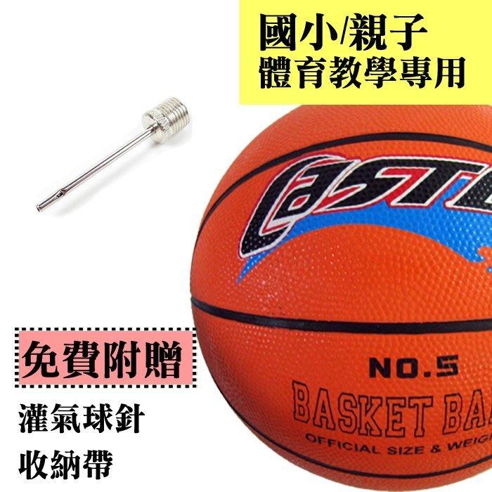 【士博】國小用 籃球(5號 標準球 + 球針+收納帶)充氣 收納真方便 一起成為影子籃球員吧~