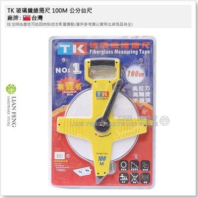 【工具屋】*含稅* TK 玻璃纖維捲尺...
