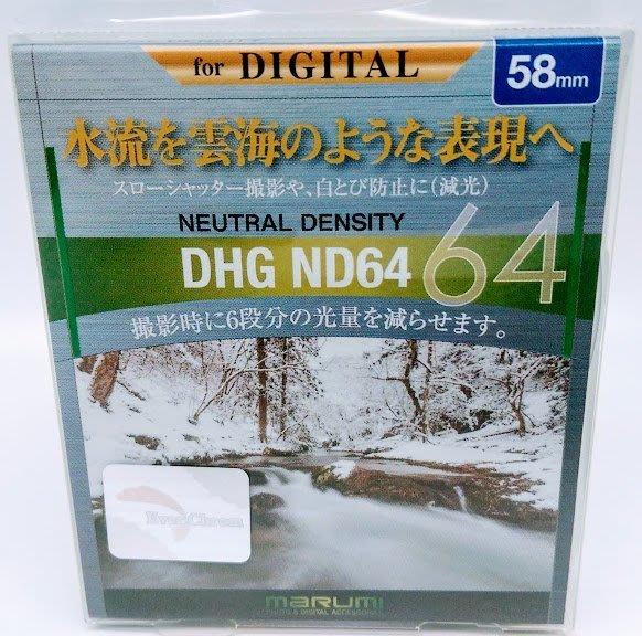 Marumi DHG ND64 減光鏡 58mm 超薄框 多層膜 公司貨【 55mm 口徑 可另購轉接環即可