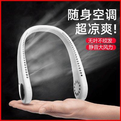 2020 新款頸掛風扇 無葉風扇 夏天降溫神器 清涼機穿戴 解放雙手 迷你風扇 USB無業風扇 懶人掛脖風扇