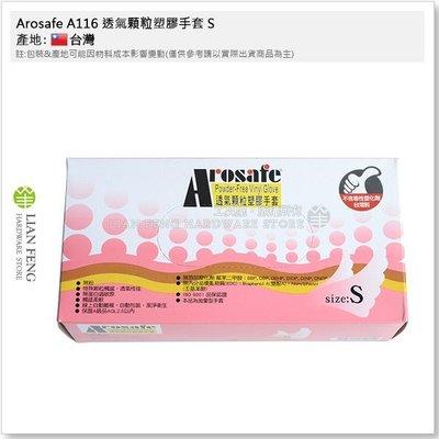 【工具屋】*含稅* Arosafe A116 透氣顆粒塑膠手套 S 盒裝-100支入 無粉 止滑 電子 食品 多用途
