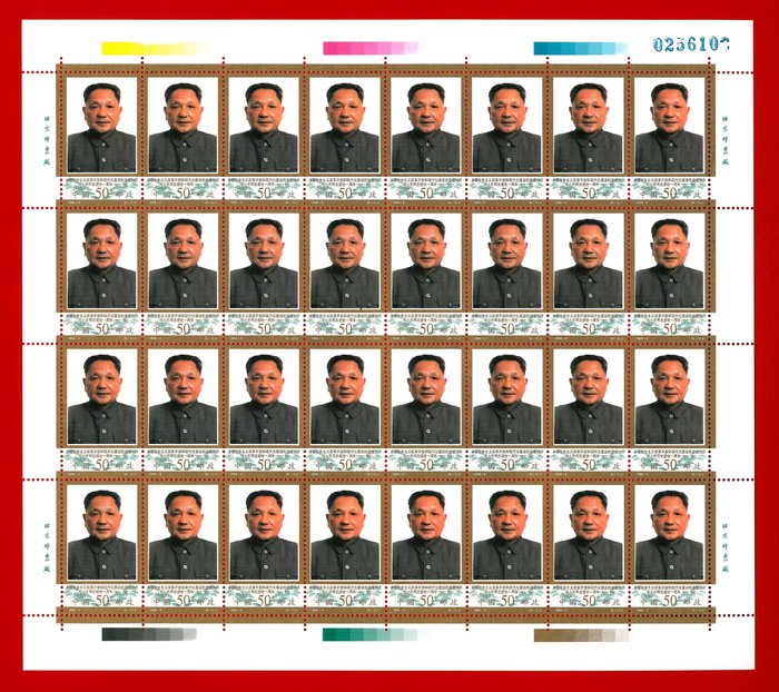 1998-3中國社會主義改革開放和現代化建設的總設計師鄧小平同志逝世一周年版張全新上品原膠、無對折(張號與實品可能不同)