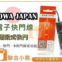 【聯合小熊】ROWA for SONY RM-VPR1 快門線 RX10M2 RX10M3 RX10M4 RX0