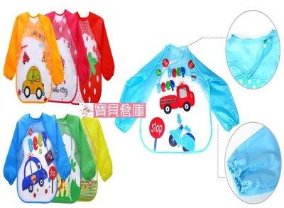 寶貝倉庫~可愛EVA防水吃飯衣~罩衣~寶寶反穿衣~畫畫衣 ~圍嘴~幼兒防水衣~防污~長袖吃飯兜~圍兜~多款出售 桃園市