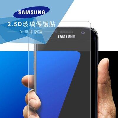 第三代 超薄0.2mm 強化玻璃 保護貼 9H 弧邊 三星 NOTE3 NOTE4 Note5 S7 S6 s7edge