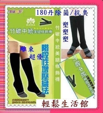 《輕鬆生活館》 A47~140丹護理竹炭襪*竹碳中統美腿修飾襪*抑菌/除臭/So腿價99元 /雙