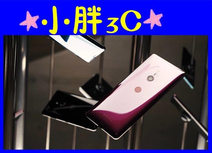 ☆小胖☆移轉 中華1399 上網吃到飽 SONY XZ3 6吋 6+64G H9493 另有其他專案高雄辦理 xz3