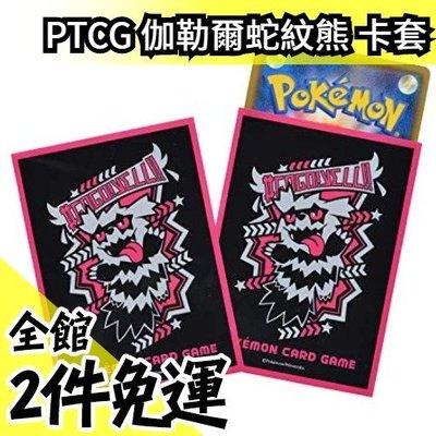日本原裝【64枚入】日版 PTCG 吶喊隊 伽勒爾蛇紋熊 官方卡套卡牌 #GOGO!YELL!! VMAX 【水貨碼頭】