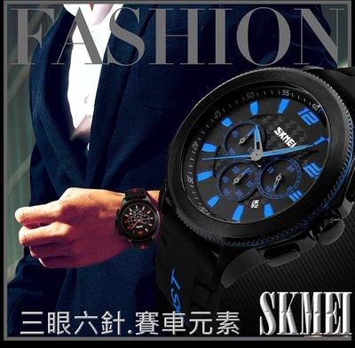 [三件免運]韓版SKMEI競速激情賽車款 三眼六針可動時尚百搭多功能手錶九九 一元起標