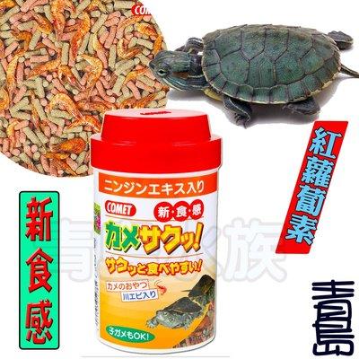 T。。。青島水族。。。0352日本comet可美多--烏龜澤龜飼料/烏龜脆脆 (紅蘿蔔素+河蝦)==34g