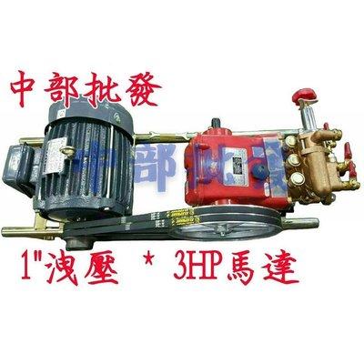 『中部批發』LS-36C 1英吋 配 3HP馬達 自動洩壓噴霧機 高壓清洗機 定置式噴霧機 農用噴霧機 高射程專用