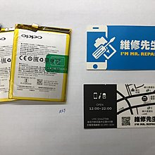 台北 新莊 輔大 手機維修 OPPO A57 不開機 耗電 電池膨脹 無法充電 現場更換 捷運站2號出口