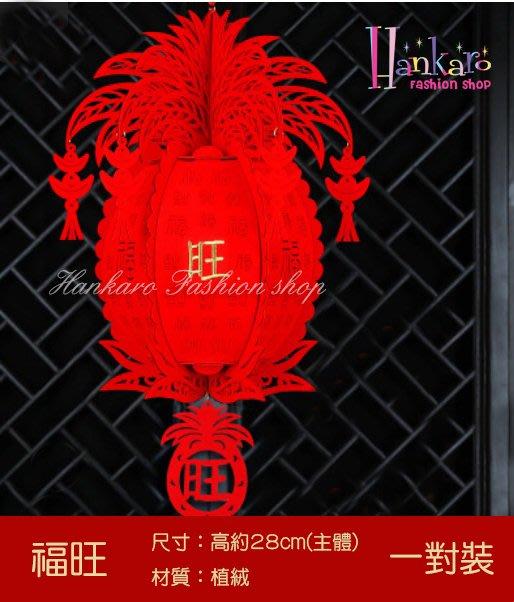 ☆[Hankaro]☆ 春節系列商品精緻植絨DIY立體鳳梨燈籠掛飾小尺寸(同款一對)