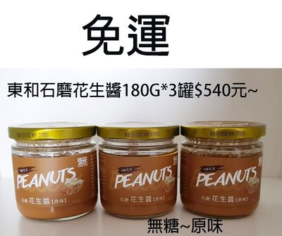 東和石磨花生醬(無糖~原味)180G*3罐$540元~免運