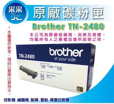 【采采3C+含稅】Brother TN-2480 原廠碳粉匣 L2375 L2385 L2550 L2715 L2750