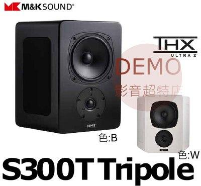 ㊑DEMO影音超特店㍿ 丹麥M&K SOUND S-300T 環繞聲道喇叭 一組兩支(箱) 歡迎洽詢預約視聽