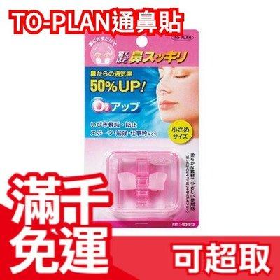 ❤現貨❤日本製【小款】TO-PLAN 通鼻器 粉色  打鼾打呼 安靜睡眠 可重複使用 鼻塞呼吸器 熱銷第一 ❤JP