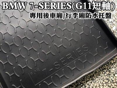 【阿勇的店】BMW 1 2 3 4 5 7 SERIES F20 F45 F46 F30 專用後車箱防水托盤行李箱防汙墊