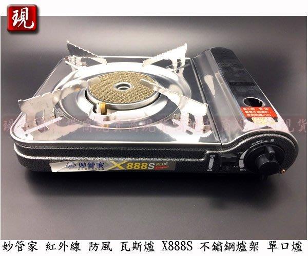 【現貨商】免運費 妙管家 紅外線 防風 瓦斯爐  不鏽鋼爐架 單口爐 卡式爐 登山 攜帶型 附手提外盒 X888S