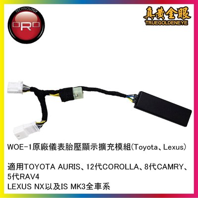 【真黃金眼】ORO WOE-1原廠儀表胎壓顯示擴充模組(Toyota、Lexus)