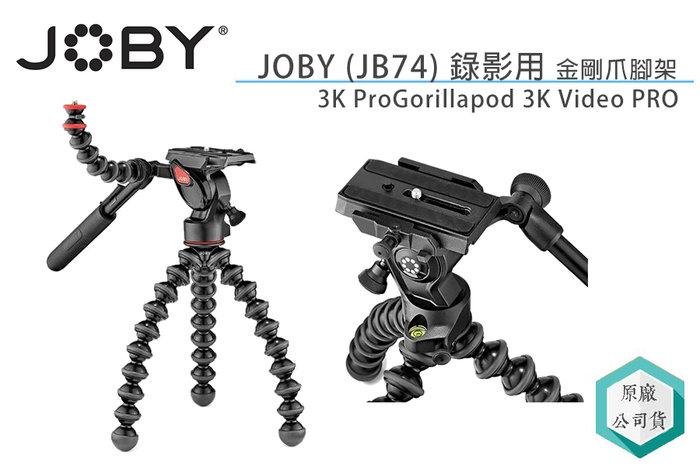 《視冠高雄》現貨 JOBY 金剛爪 錄影用 3K專業套組 (JB74) 可乘載3KG 章魚腳 攝影腳架 台閔公司貨