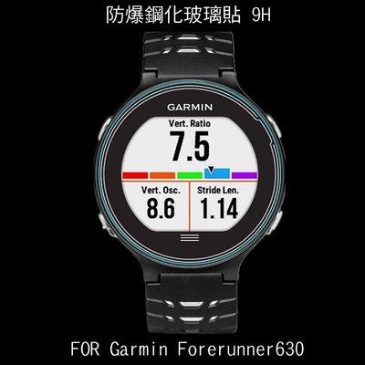 --庫米--GARMIN Forerunner 620 630 鋼化玻璃貼 硬度 高硬度 高清晰 高透光 9H