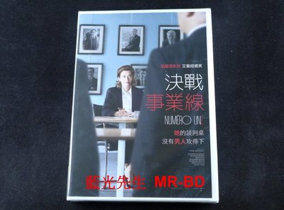 [DVD] - 決戰事業線 Number One ( 台聖正版 )