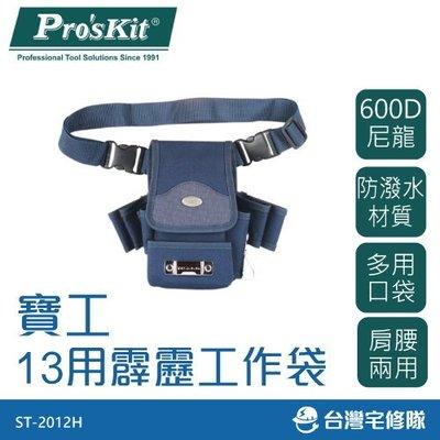 Pro'sKit 寶工牌 13用霹靂工作袋 ST-2012H 採用厚實仿尼龍布製造、耐磨、耐用-台灣宅修隊17ihome