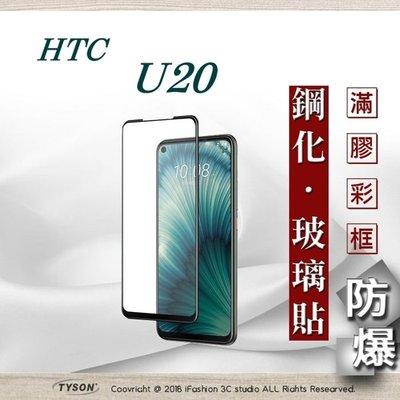 【現貨】HTC U20 2.5D滿版滿膠 彩框鋼化玻璃保護貼 9H 鋼化玻璃 9H 0.33mm 強化玻璃 全屏