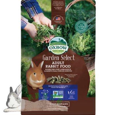 【趴趴兔牧草】OXBOW 田園精選系列 非基改 成兔飼料 4磅