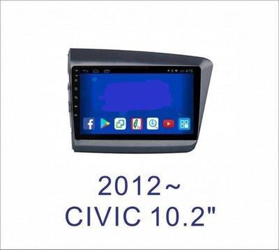大新竹汽車影音 HONDA 12年~CIVIC 安卓機 10.2吋螢幕 台灣設計組裝 系統穩定順暢