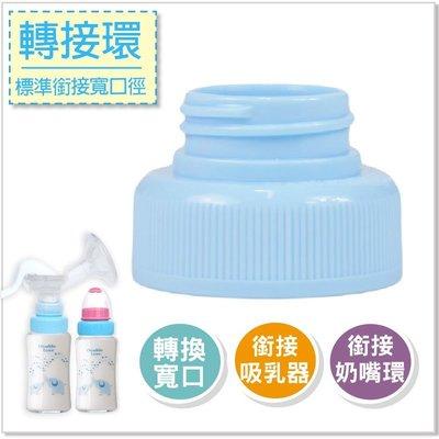 標準口徑轉寬口徑 吸乳器轉接環【EA0022】 可搭配貝瑞克 美樂 貝親吸乳器 寬口玻璃奶瓶轉標準奶瓶