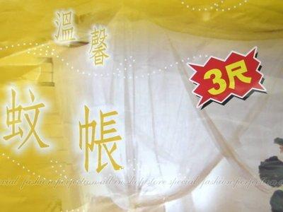 溫馨蚊帳~台灣製造~3尺~91x182x182單人床 嬰兒床可用【DQ382】◎123便利屋◎
