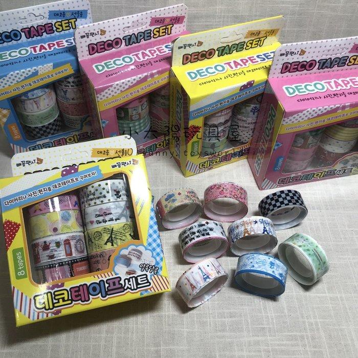 【小太陽玩具屋】韓國防水可愛膠帶8入彩盒包裝 復古拼貼素材膠帶 送禮交換小禮物 裝飾膠帶 9034