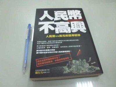 6980銤:B5-3ab☆2012年出版『人民幣不高興:人民幣vs美元的匯率戰爭』嚴行力《上奇時代》