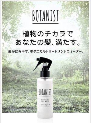 BOTANIST 沙龍級 90%天然植物成份  噴霧 髮妝護髮水 150ml 蘋果蜜桃味  撫平毛躁髮絲 樂天熱銷第一!