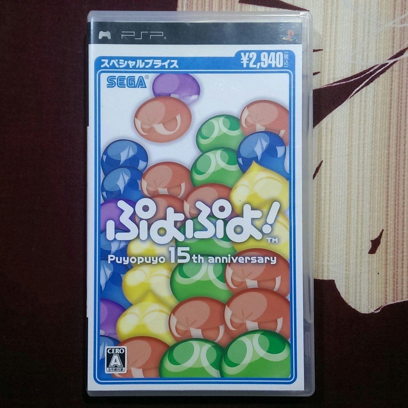 PSP 魔法氣泡 15 週年紀念版 (純日版) 編號30