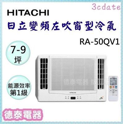 HITACHI【RA-50QV1】 日立變頻 雙吹冷專窗型冷氣✻含標準安裝 【德泰電器】