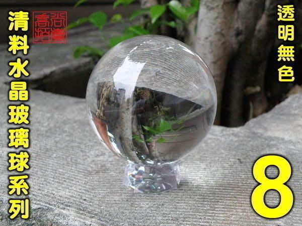 【喬尚拍賣】高透度水晶球【透明無色8公分級】風水.倒影.水晶玻璃球