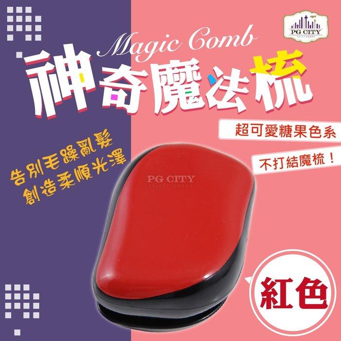 Magic comb 頭髮不糾結 魔髮梳子- 紅色 ( PG CITY )