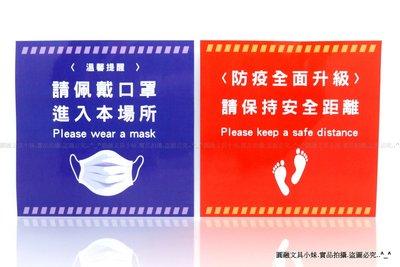 【圓融文具小妹】台灣製 含稅 博美 防疫 貼紙 請配戴口罩 / 防疫全面升級 安全距離 15*15cm #10